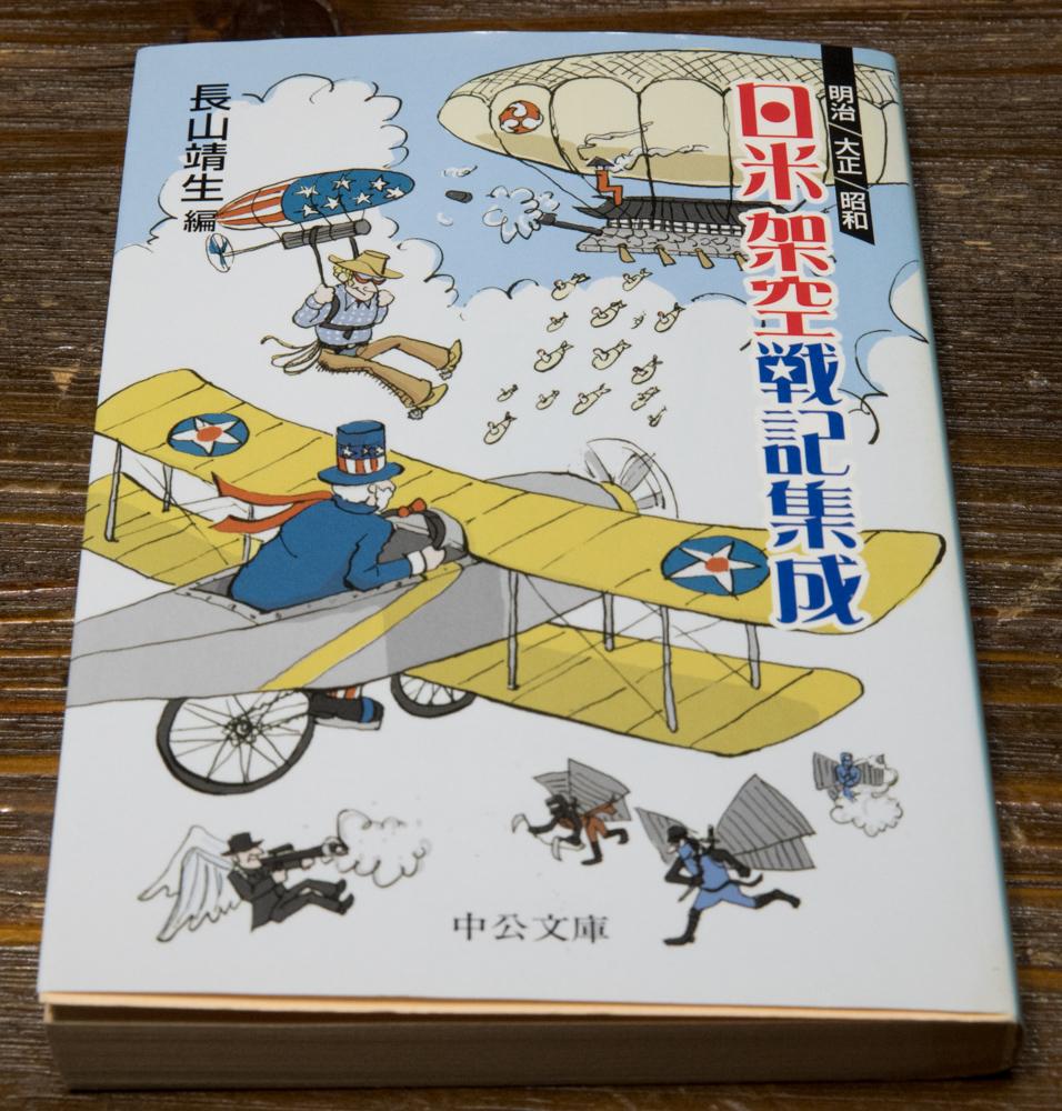 長山靖生編の「明治・大正・昭和 日米架空戦記集成」