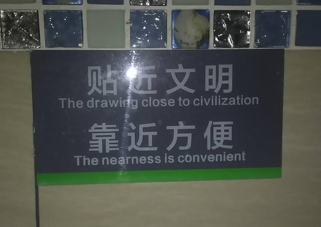 中国のトイレでのおかしな英語