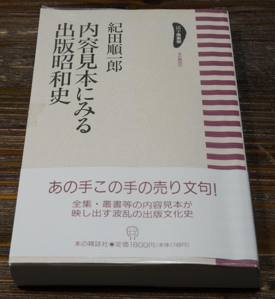 紀田順一郎の「内容見本にみる出版昭和史」