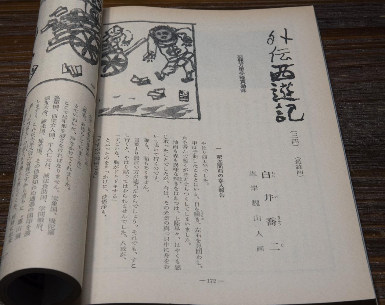 白井喬二の「外伝西遊記」(3)(完読)
