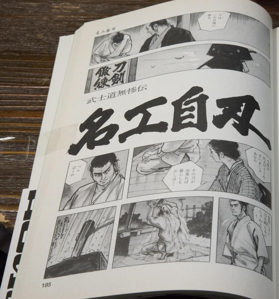 白井喬二原作、平田弘史の漫画による「名工自刃」