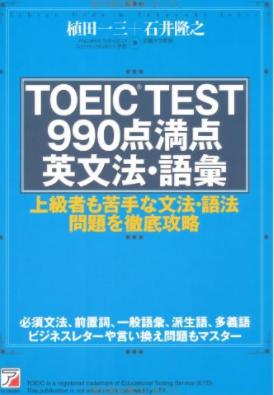 TOEIC L&R 試験の参考書