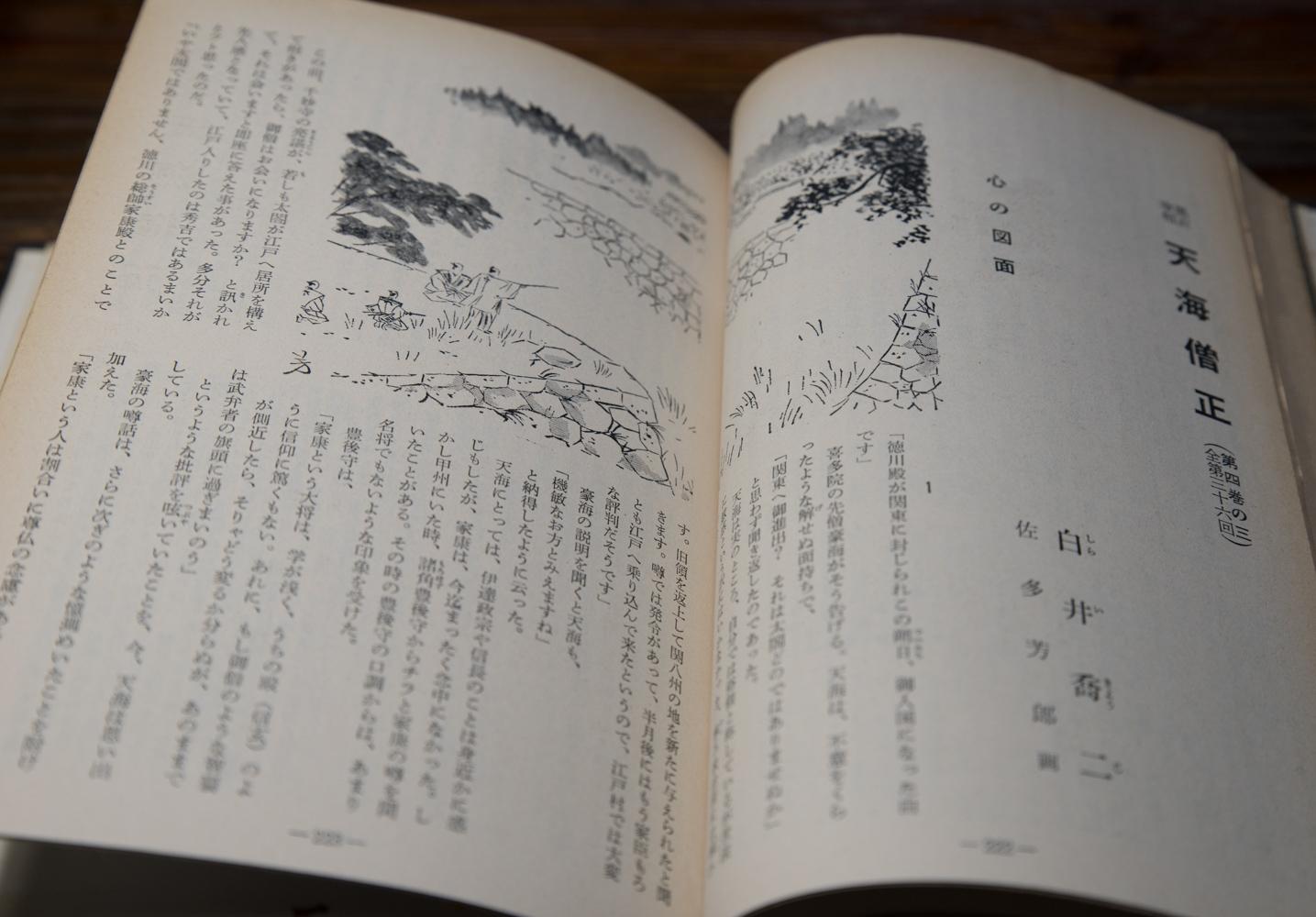 白井喬二の「黒衣宰相 天海僧正」(5)(完読)