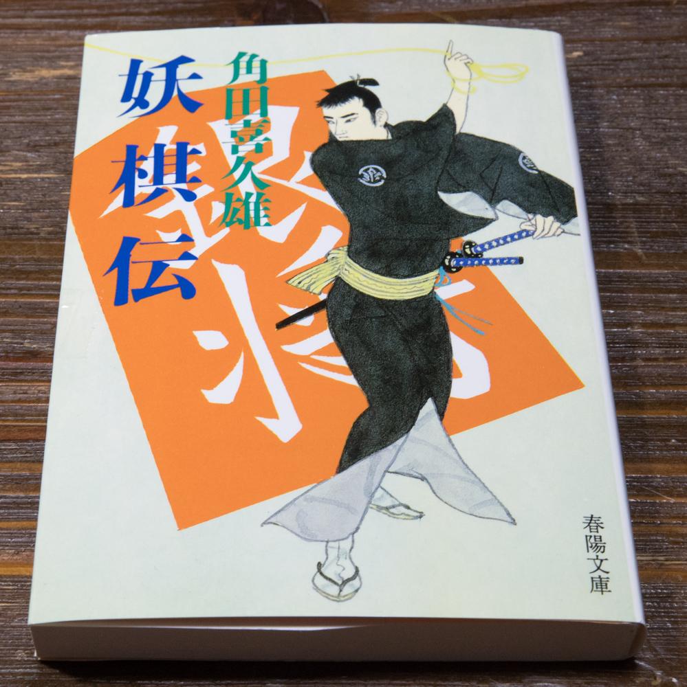 角田喜久雄の「妖棋伝」