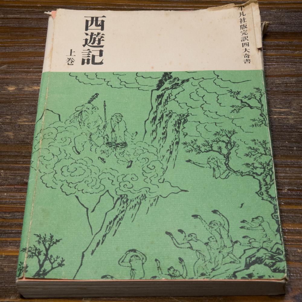 平凡社版完訳四大奇書の「西遊記 上巻」