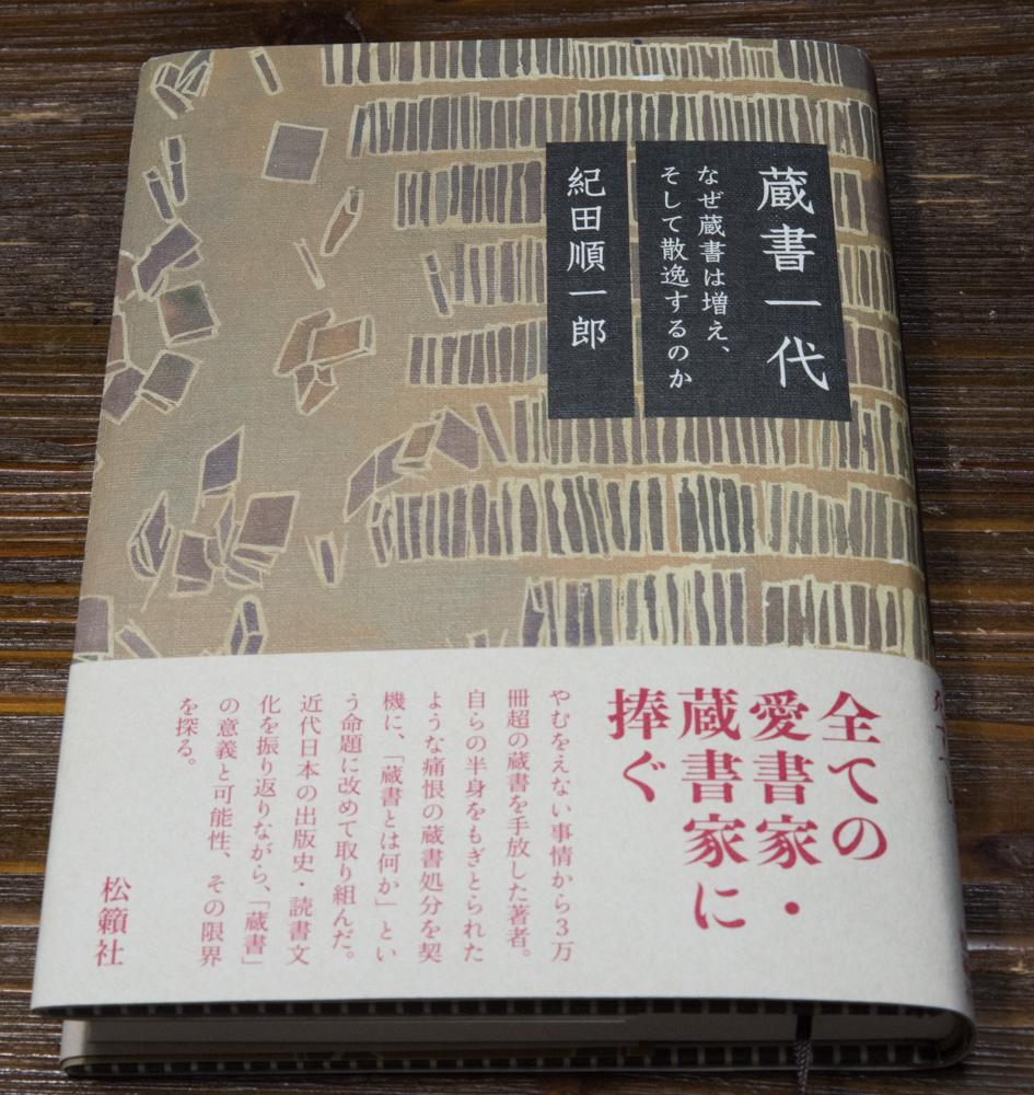 紀田順一郎の「蔵書一代 なぜ蔵書は増え、そして散逸するのか」