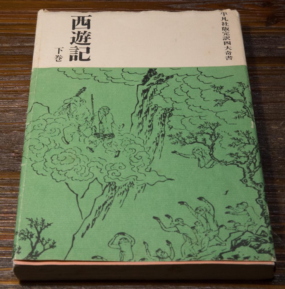 平凡社版完訳四大奇書「西遊記」下巻