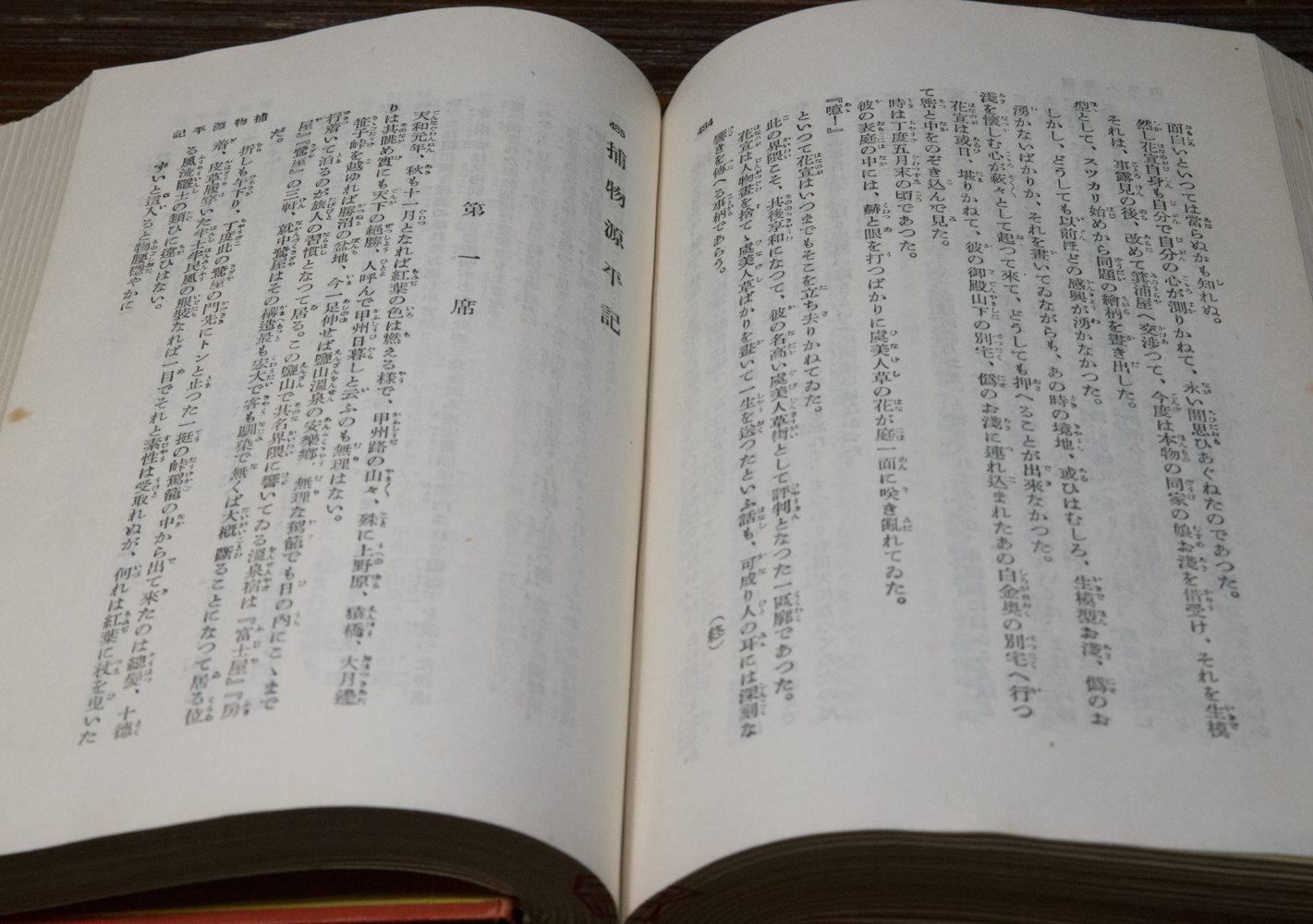 白井喬二の「捕物源平記」