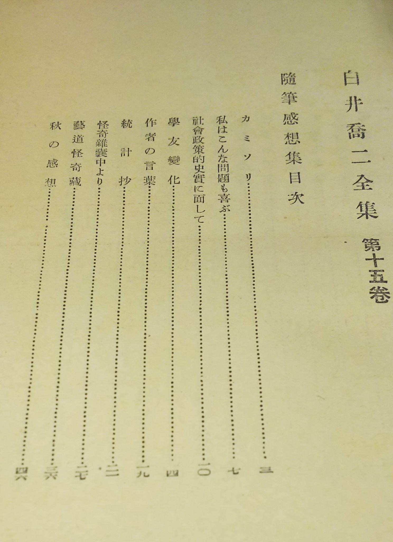 白井喬二の「随筆感想集」(平凡社の全集の第15巻収録)