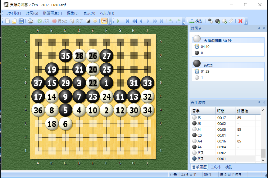 天頂の囲碁7との九路盤互先黒番での3局目