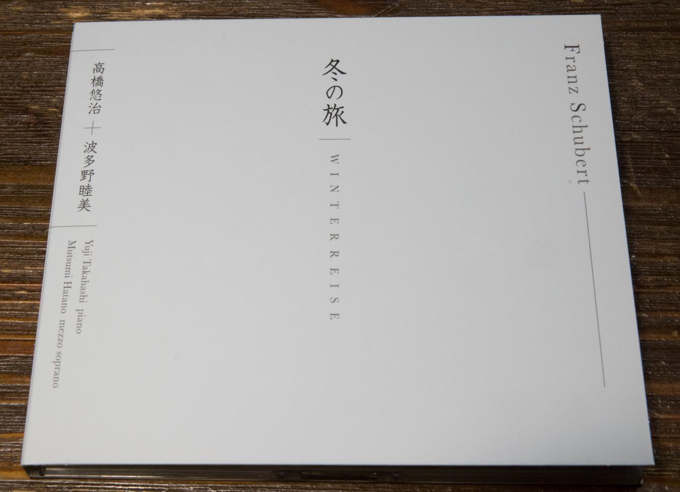 波多野睦美+高橋悠治の「冬の旅」
