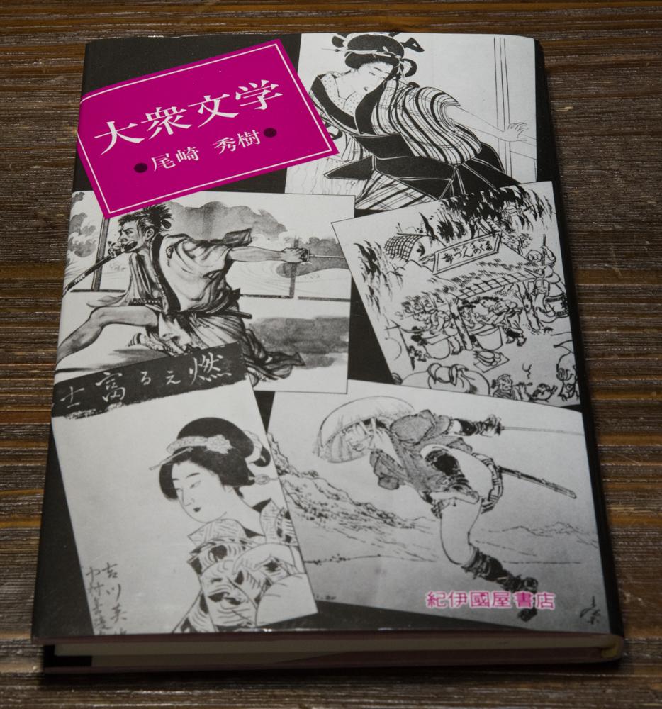 尾崎秀樹の「大衆文学」