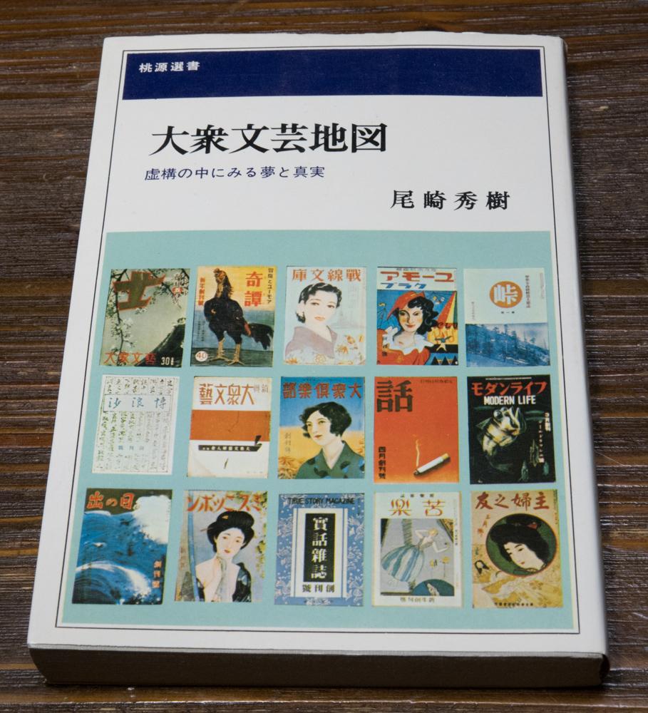 尾崎秀樹の「大衆文芸地図 虚構の中にみる夢と真実」