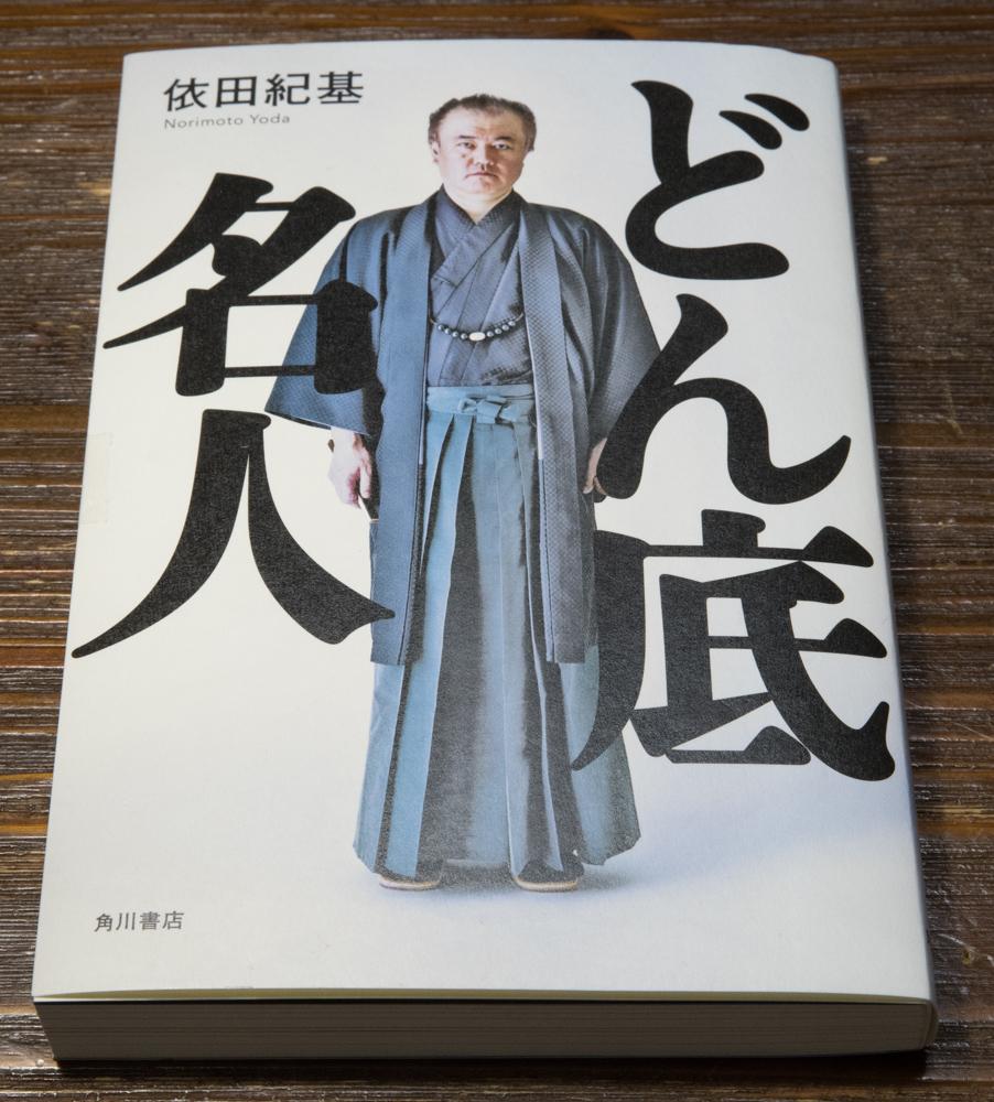 依田紀基9段の「どん底名人」