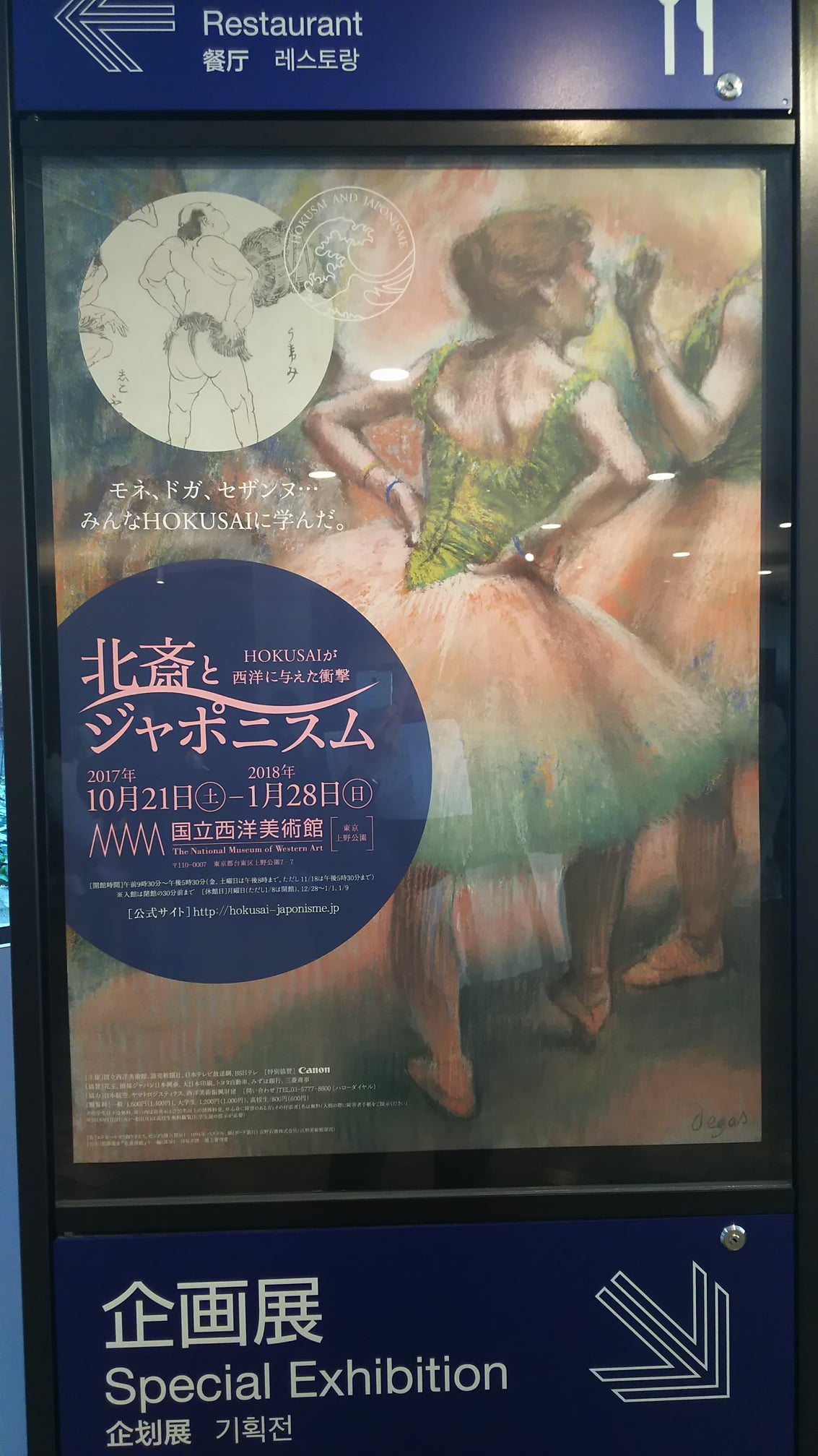「北斎とジャポニズム」展