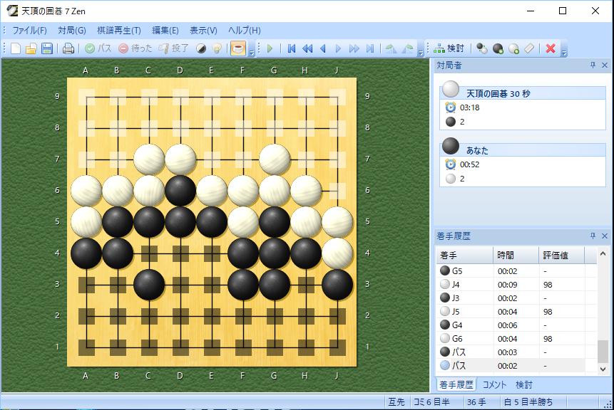 天頂の囲碁7 初対戦
