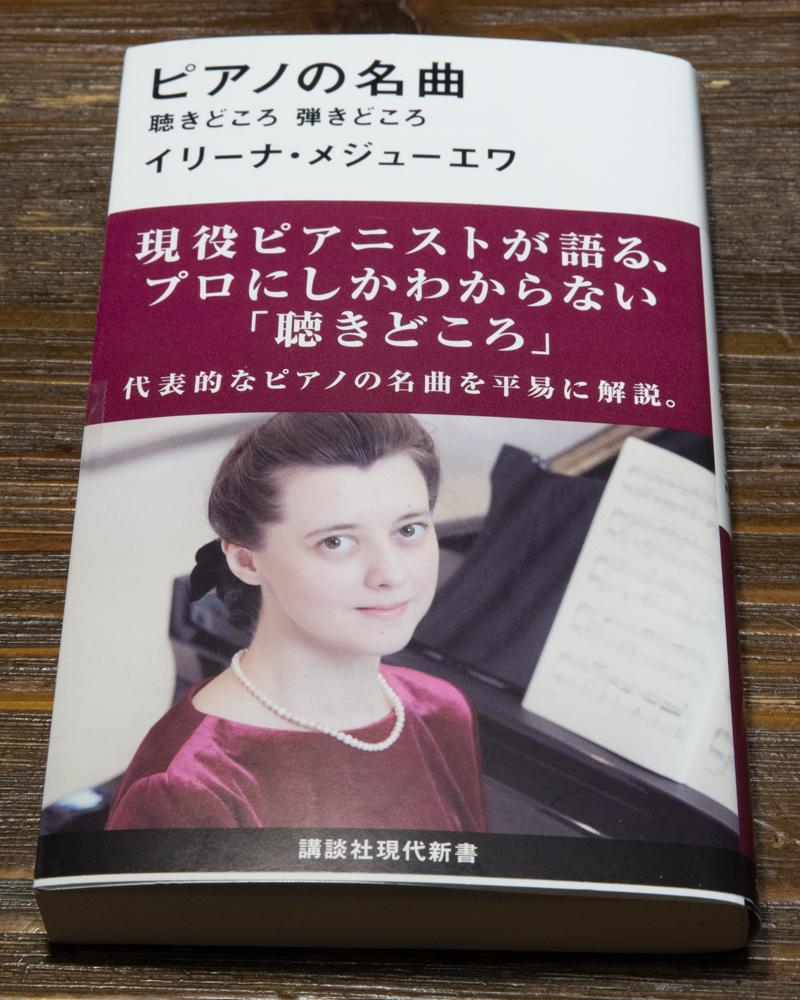 イリーナ・メジューエワの「ピアノの名曲 聴きどころ 弾きどころ」