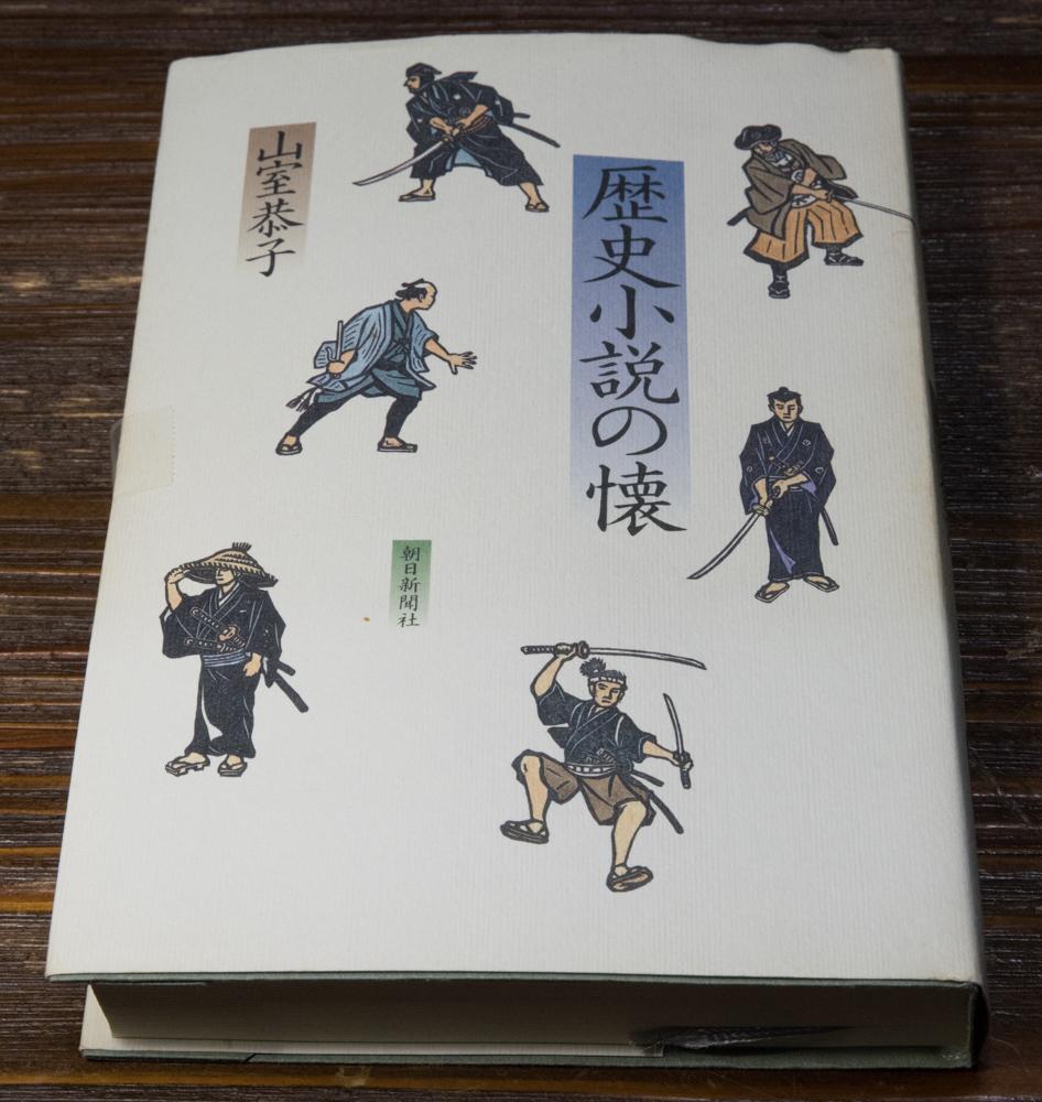 山室恭子の「歴史小説の懐」