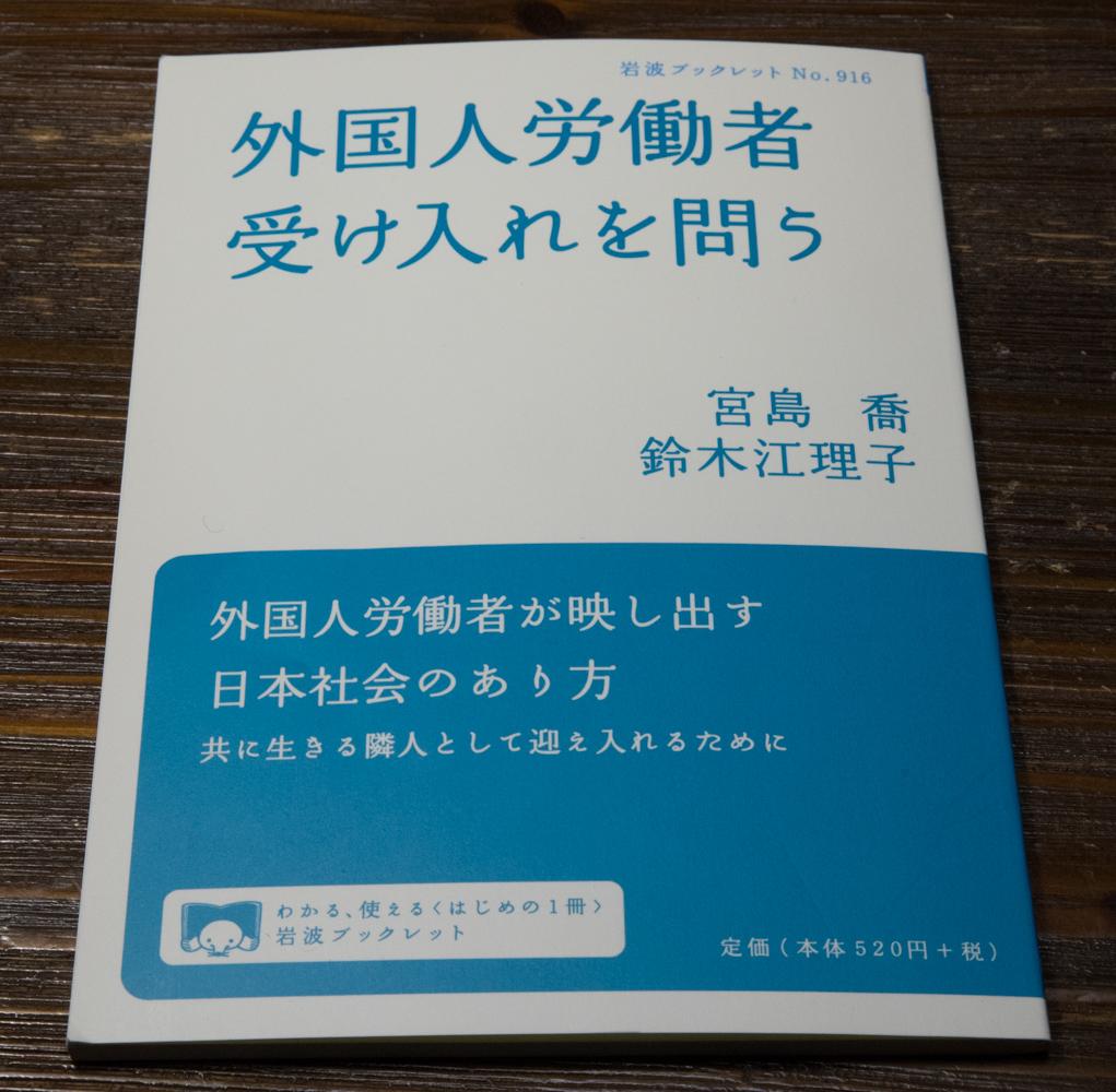 宮島喬、鈴木江理子の「外国人労働者受け入れを問う」