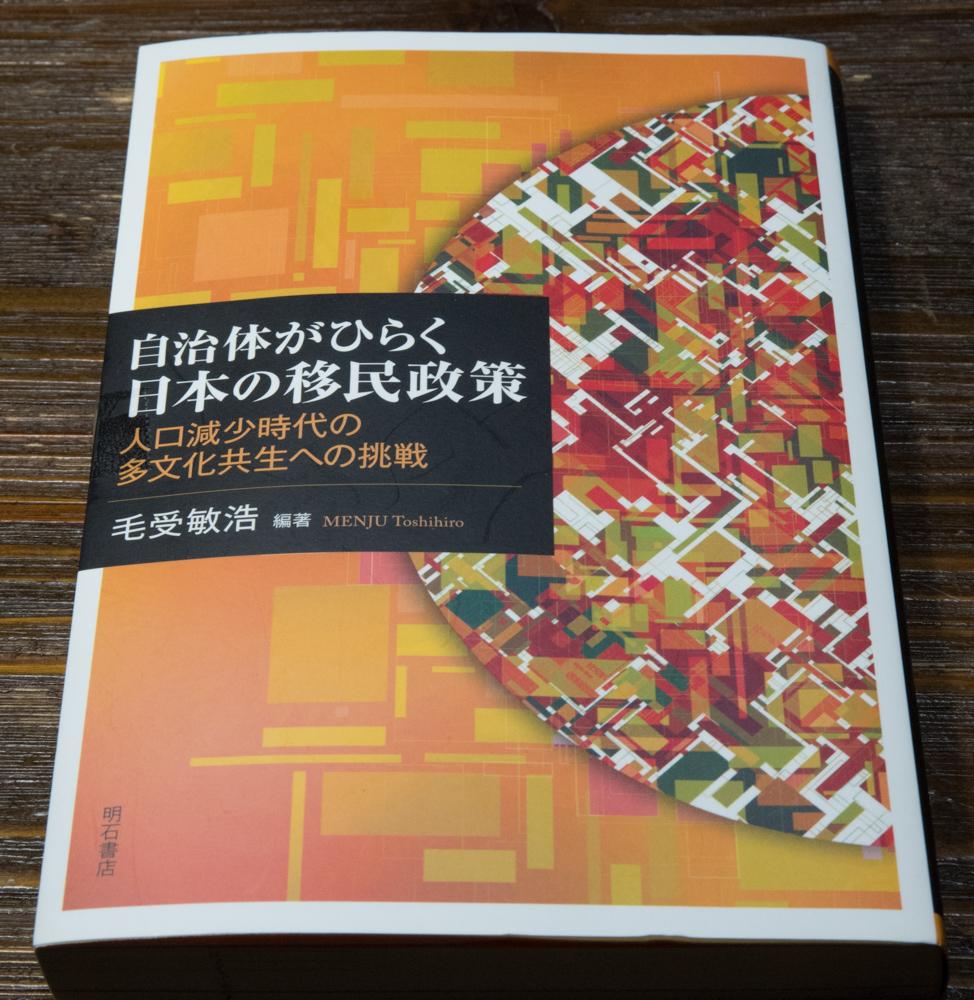 毛受敏浩の「自治体がひらく日本の移民政策 人口減少時代の多文化共生への挑戦」