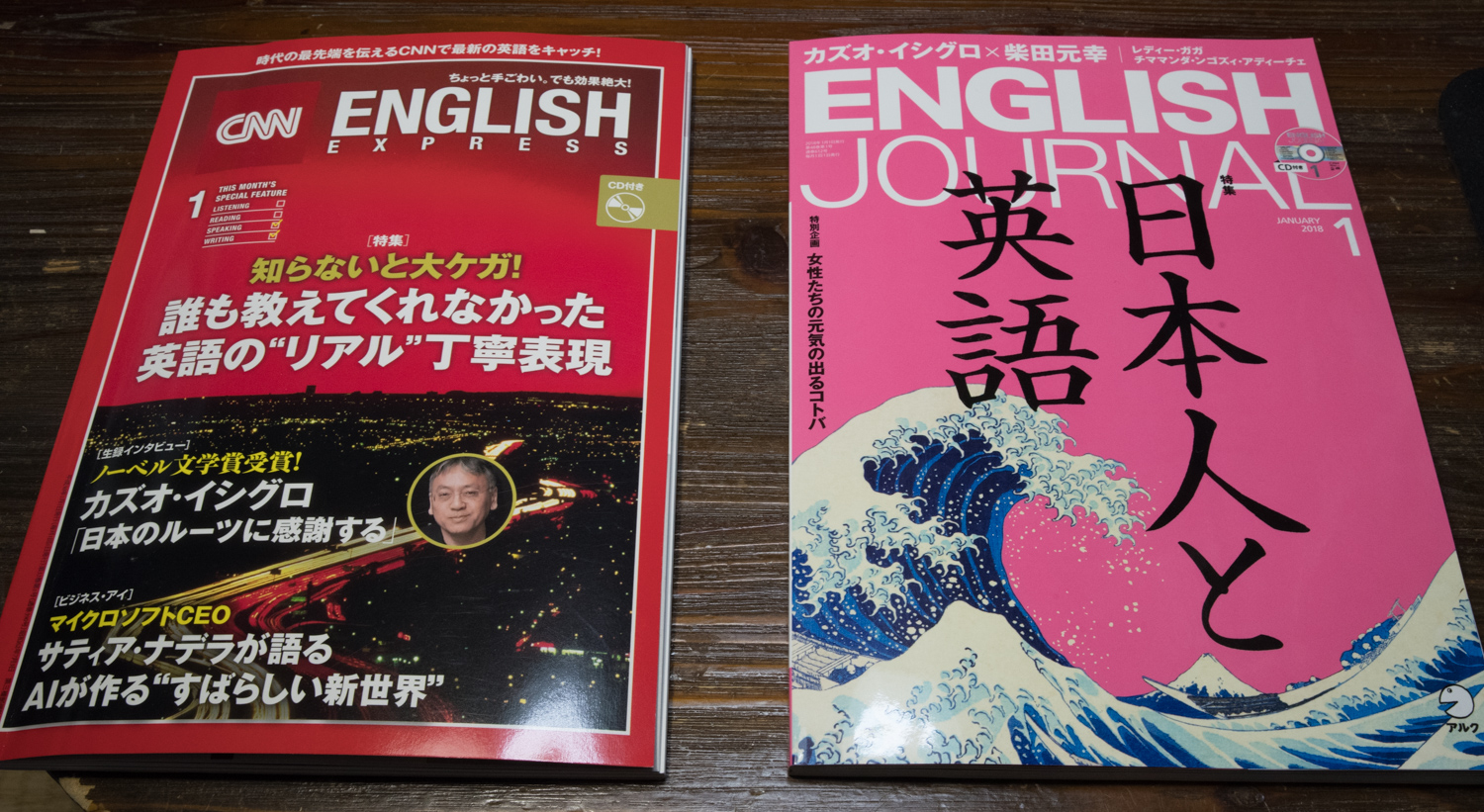 英語学習雑誌2誌の比較-CNN English ExpressとEnglish Journal