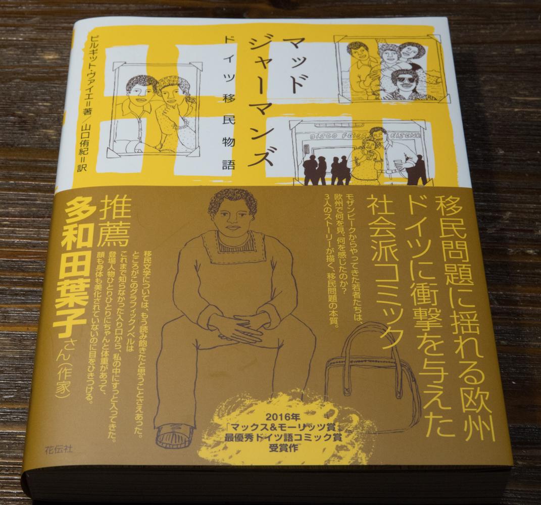 ビルギット・ヴァイエの「マッドジャーマンズ ドイツ移民物語」