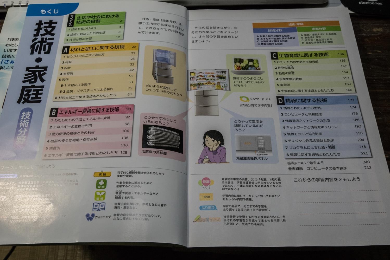 今の中学の「技術・家庭」の教科書