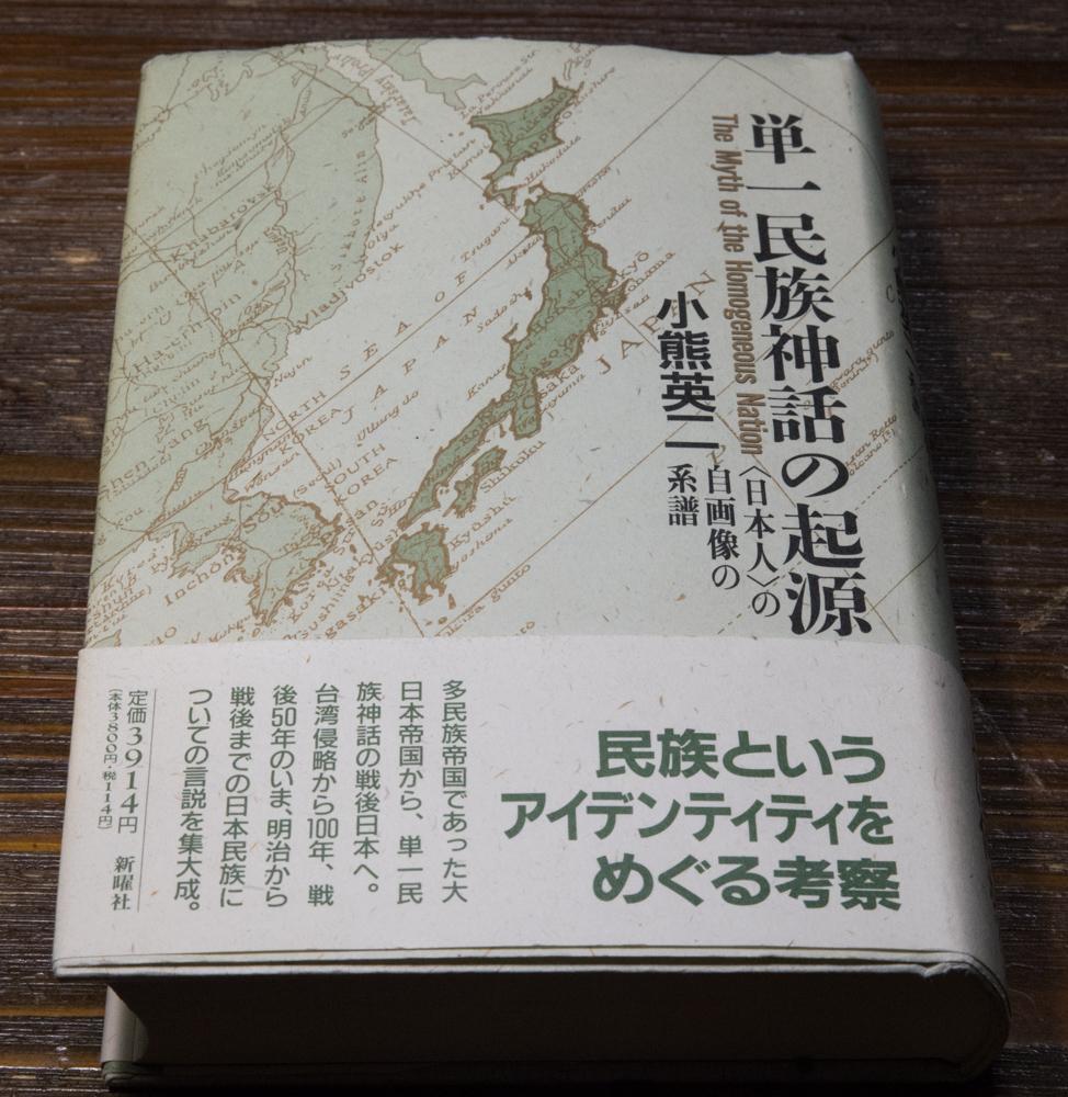 小熊英二の「単一民族神話の起源 <日本人>の自画像の系譜」