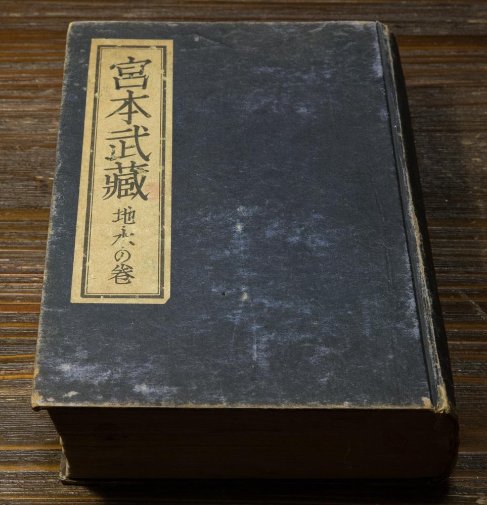 吉川英治の「宮本武蔵」(戦前版)(地水の巻)