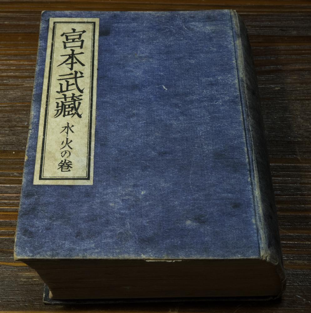 吉川英治の「宮本武蔵」(戦前版)(水火の巻)