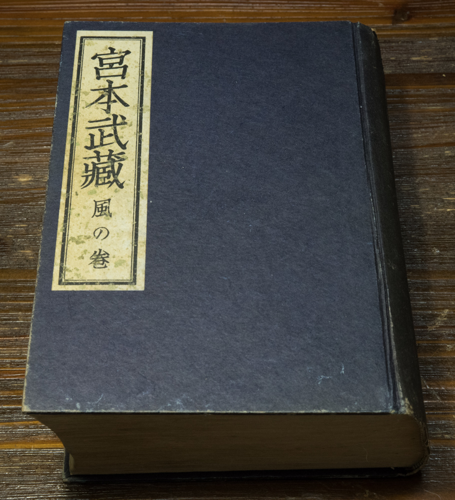 吉川英治の「宮本武蔵」(戦前版)(風の巻)