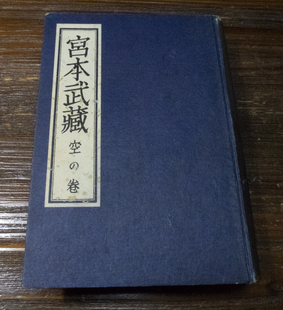 吉川英治の「宮本武蔵」(戦前版)(空の巻)