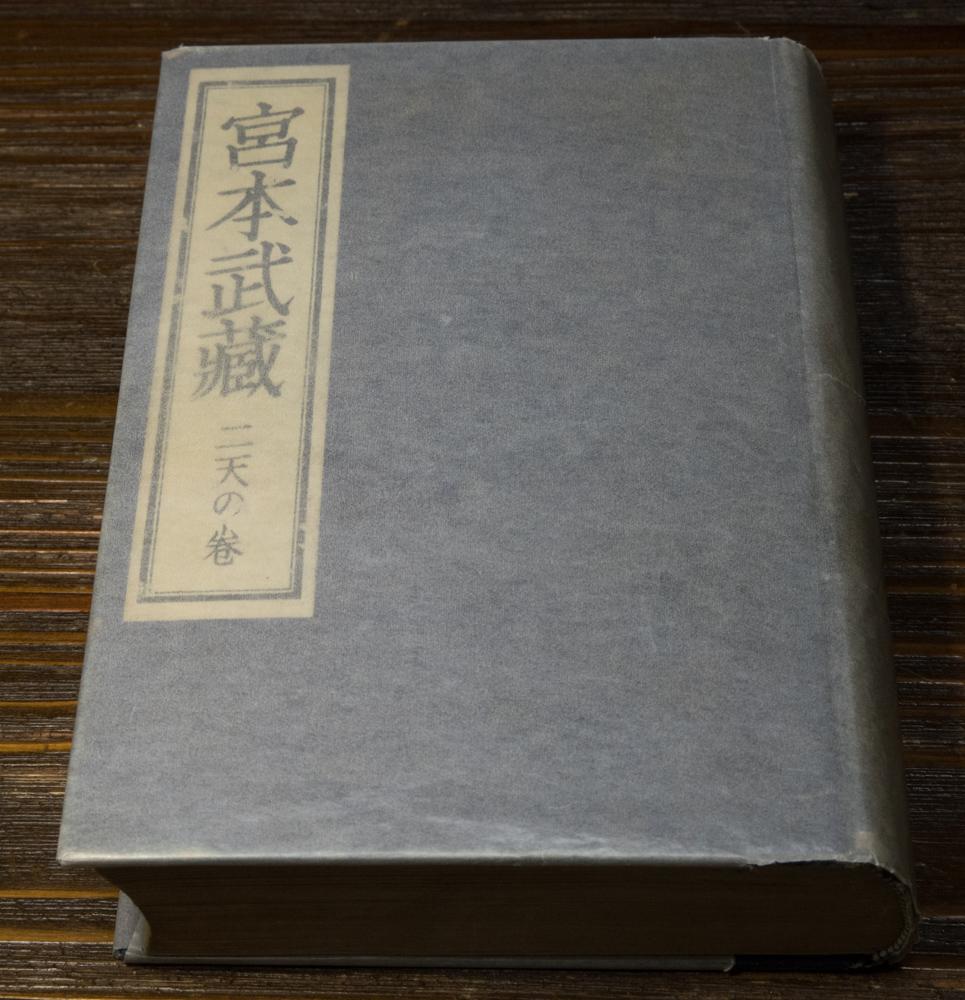 吉川英治の「宮本武蔵」(戦前版)(二天の巻)
