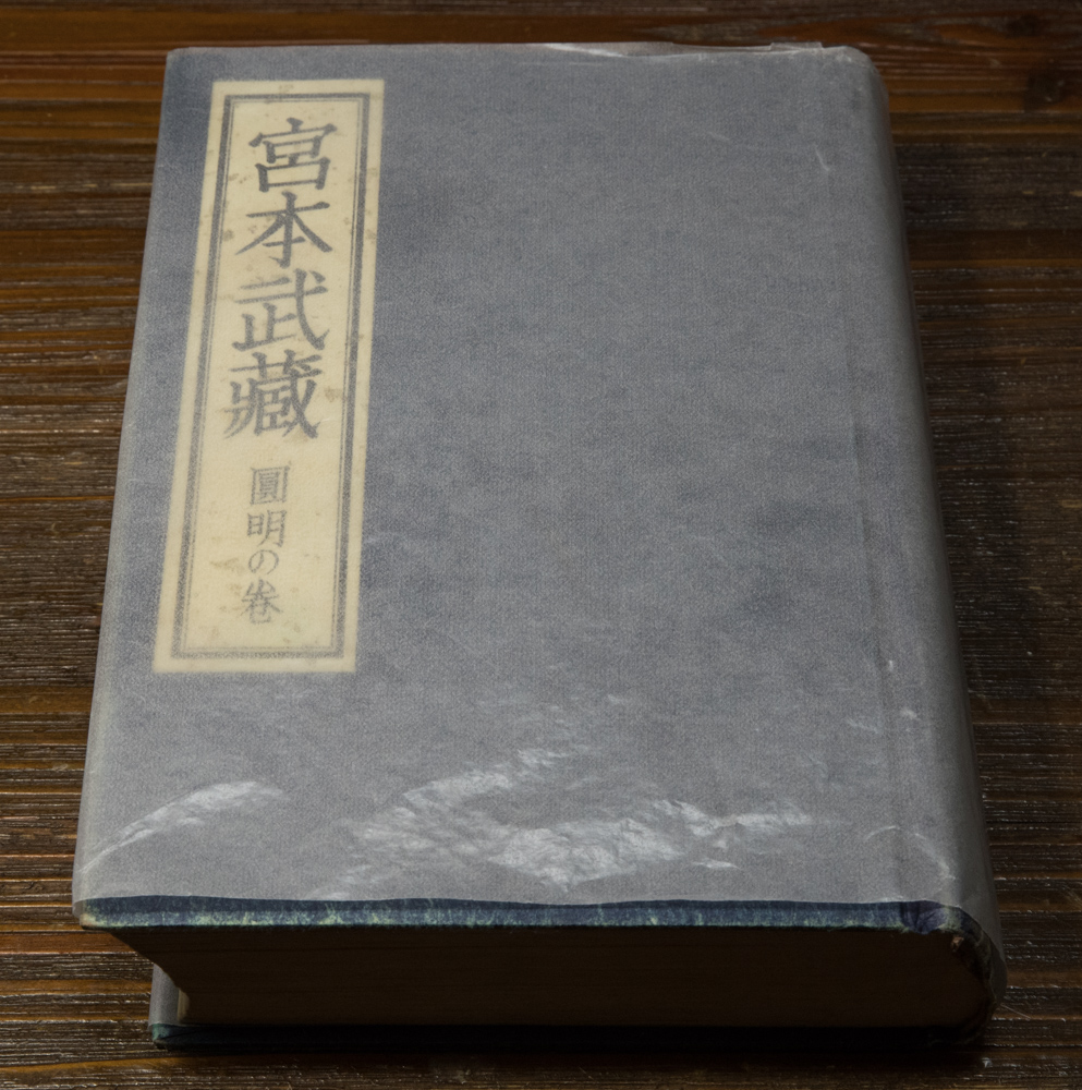 吉川英治の「宮本武蔵」(戦前版)(圓明の巻)