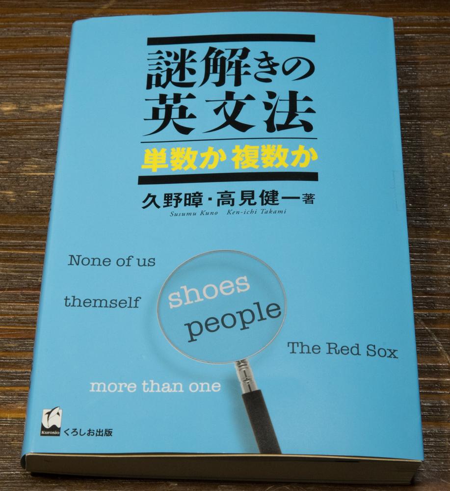久野暲・高見健一著の「謎解きの英文法 単数か複数か」