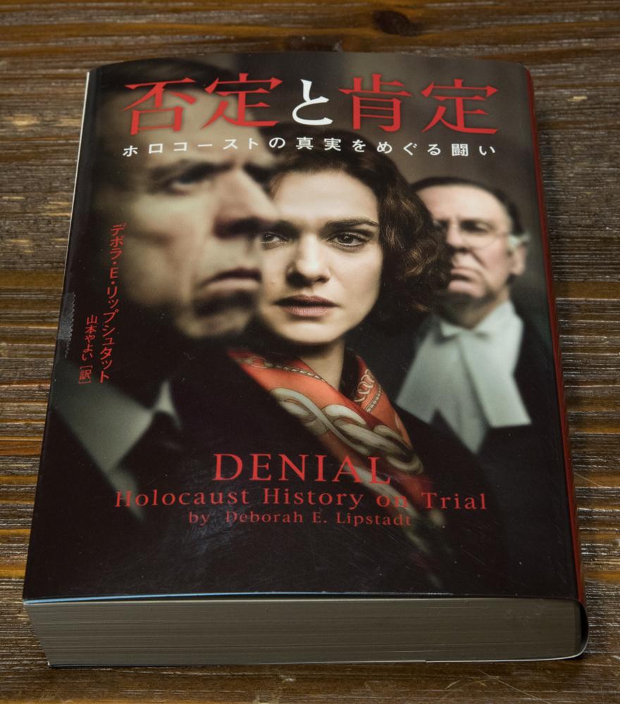 デボラ・リップシュタットの「否定と肯定 ホロコーストの真実をめぐる闘い」