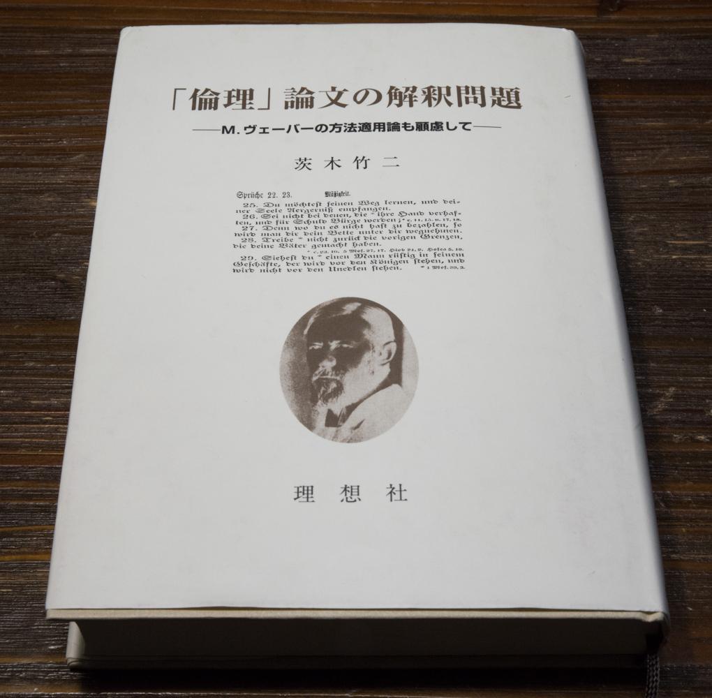 茨木竹二の「「倫理」論文の解釈問題 -M.ヴェーバーの方法適用論も顧慮して-」