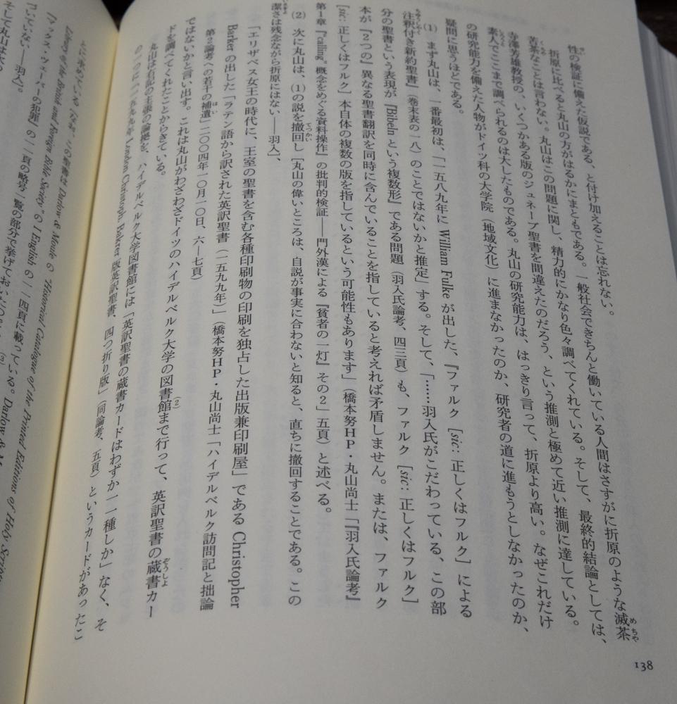 Wiliam Fulkeのカタカナ表記は「ファルク」か「フルク」か-羽入辰郎の(ある意味どうでもいい)指摘への反論