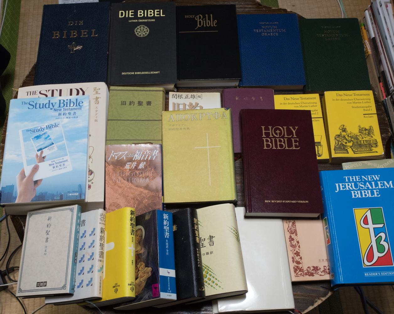 私の聖書コレクション