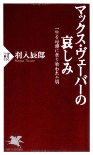 羽入辰郎の「引用」の例