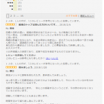 「原田隆史」なる人の著作の詐欺広告