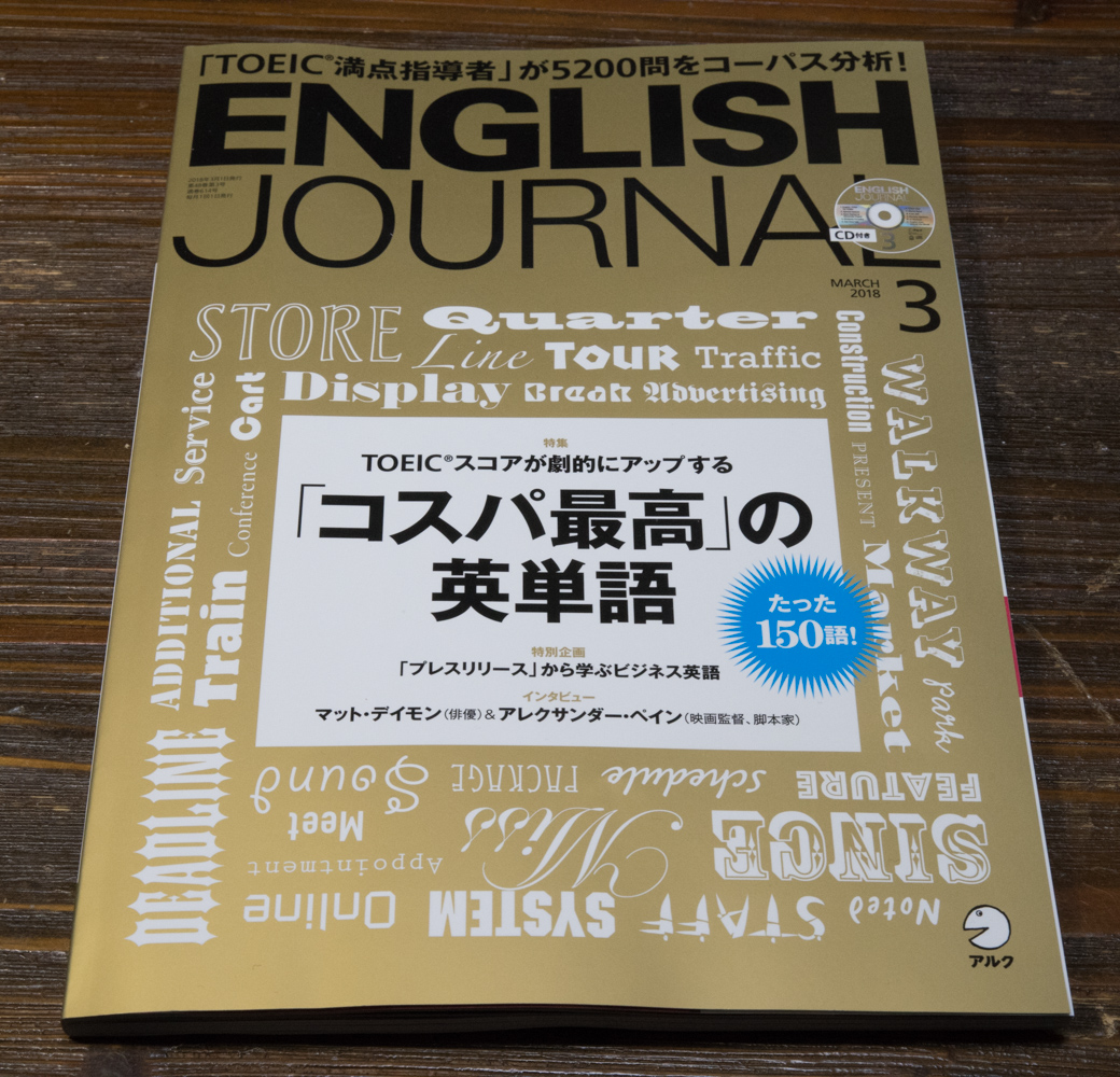 English Journal 2018年3月号