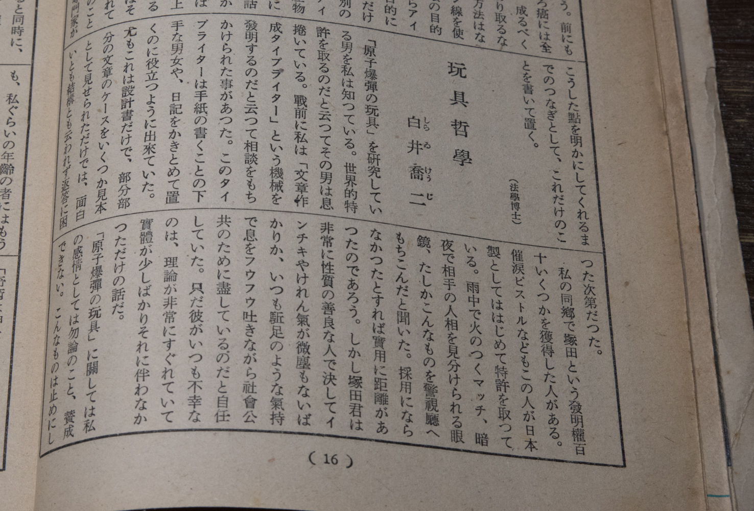 白井喬二の「玩具哲学」(エッセイ)