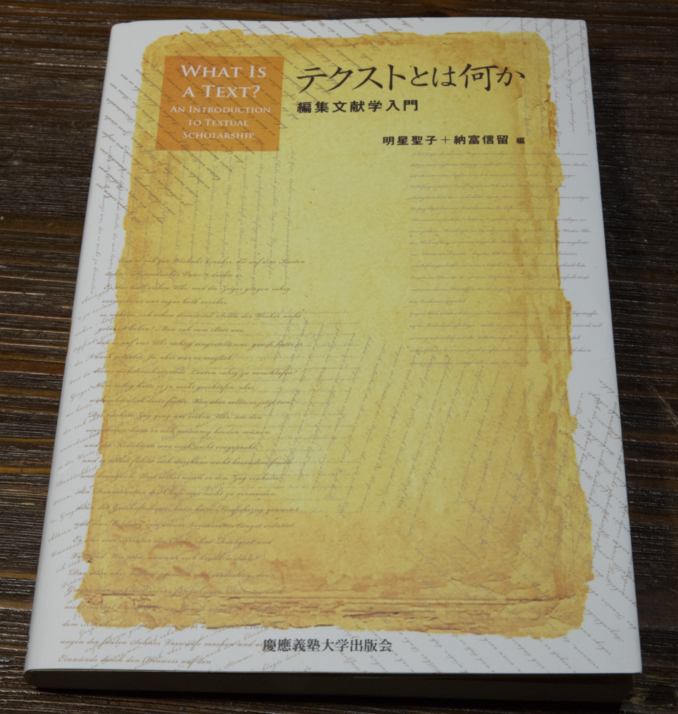 明星聖子+納富信留 編の「テクストとは何か 編集文献学入門」
