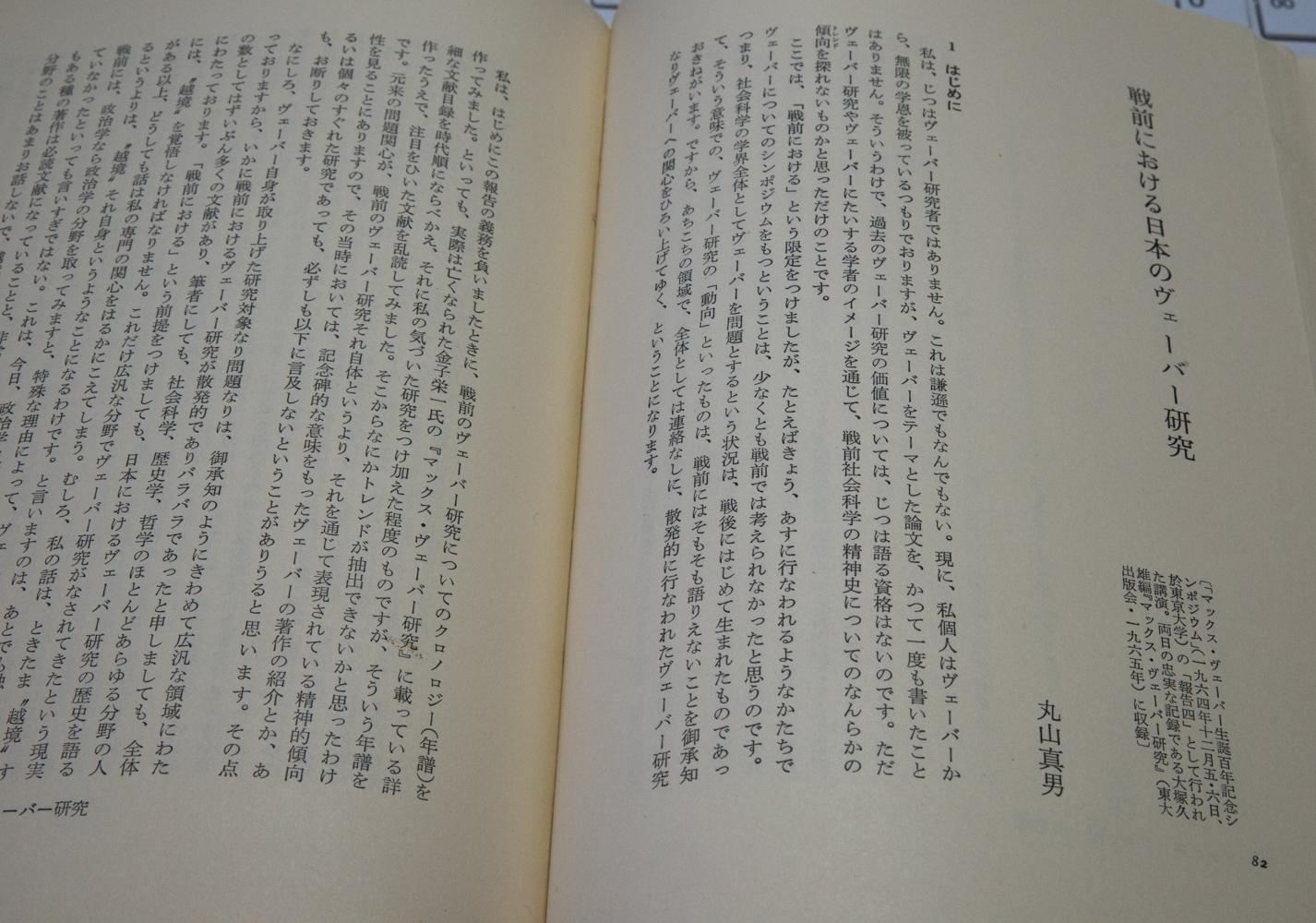 丸山眞男の「戦前における日本のヴェーバー研究」