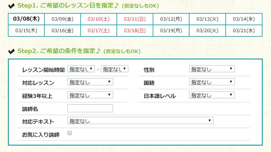 オンライン英会話Eigoxのレビュー