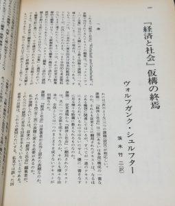 ヴォルフガング・シュルフターの「「経済と社会」仮構の終焉」