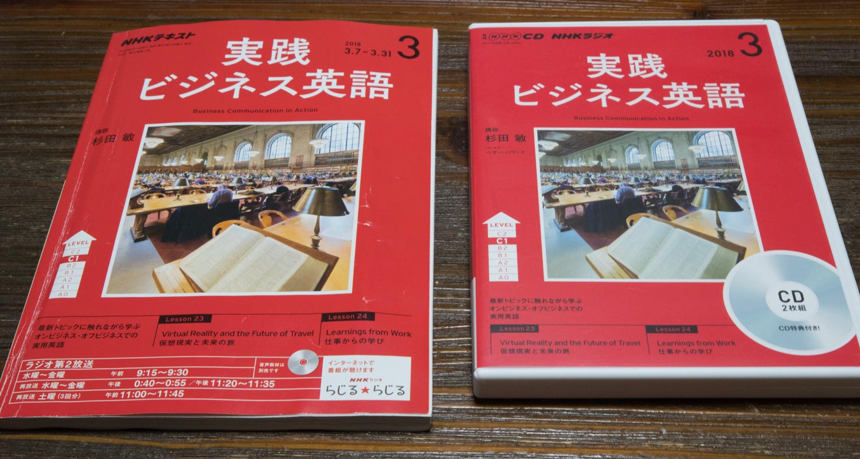 NHKラジオ「実践ビジネス英語」4年間修了