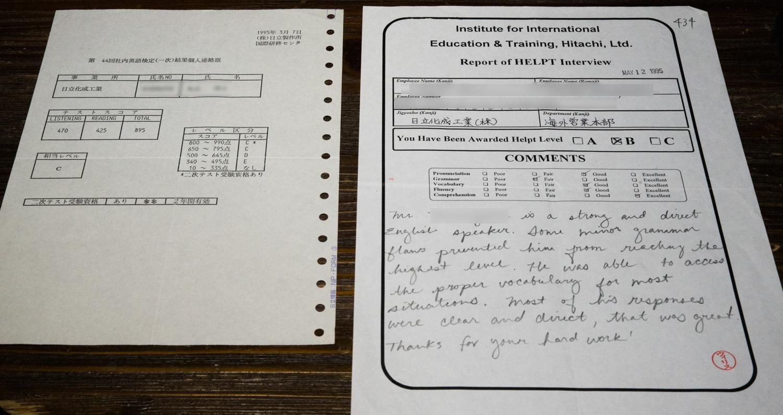23年前のTOEIC+HELPTの結果