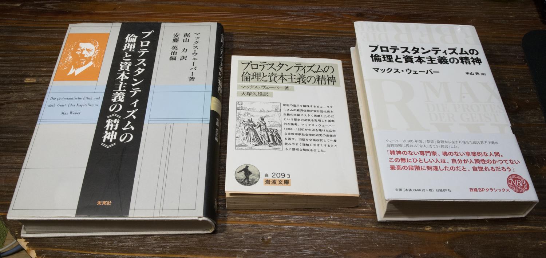マックス・ヴェーバーの著作の日本語訳における「誤訳」の連鎖